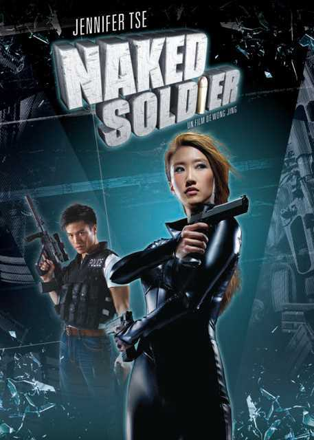 NetPlus VOD - Naked Soldier